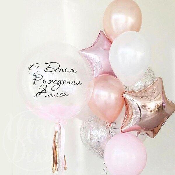 Набор воздушных шаров с гелием и баблс для девочки