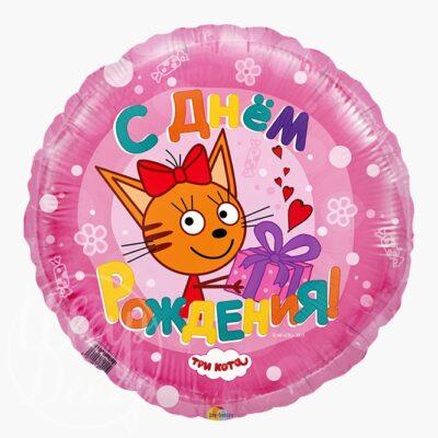 Шар воздушный с гелием круглый Три кота розовый