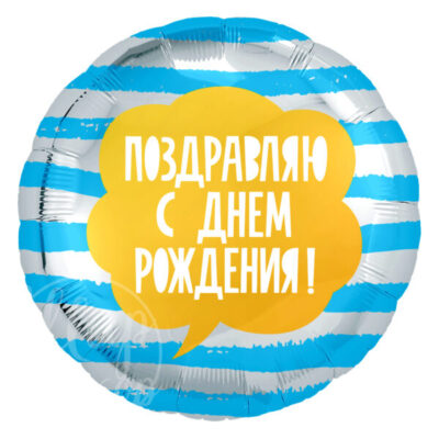 Шар воздушный с гелием круг Полоски