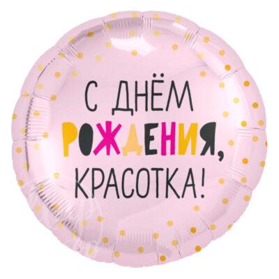 Шар воздушный с гелием круг С днем рождения, красотка
