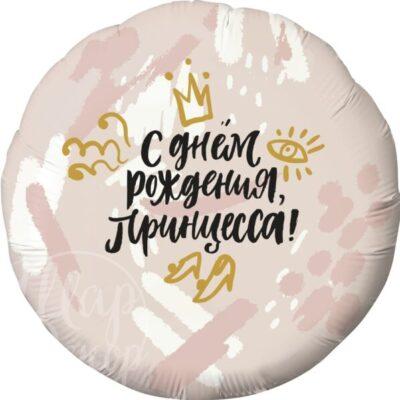 Шар воздушный с гелием круг С днем рождения, принцесса!