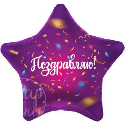 Шар воздушный с гелием звезда Поздравляю конфетти